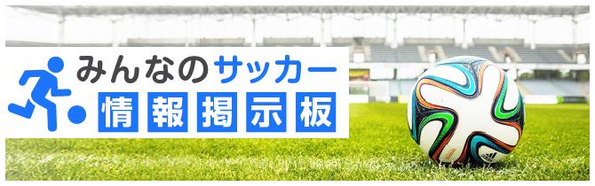 茨城県サッカー掲示板